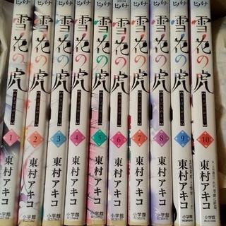 雪花の虎 1巻~10巻  完結  東村あきこ(青年漫画)