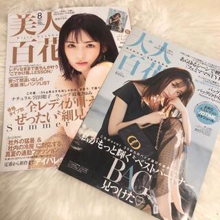 美人百花 2021年 8月号 最新号 今市隆二 鈴木亮平 道重さゆみ(ファッション)