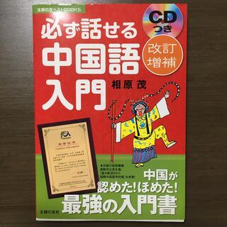 必ず話せる中国語入門 改訂増補(語学/参考書)