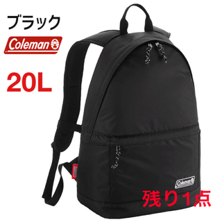 コールマン(Coleman)のコールマン リュック 20L(バッグパック/リュック)