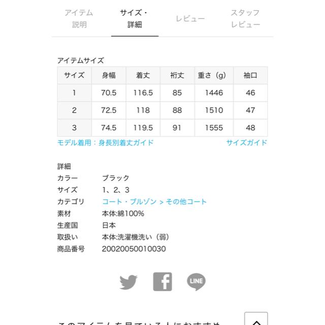 COMOLI(コモリ)のOUTIL L'ECHOPPE別注 MANTEAU UZES モールスキンコート メンズのジャケット/アウター(ステンカラーコート)の商品写真