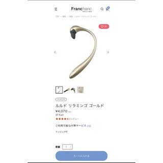 フランフラン(Francfranc)の新品未使用✨Francfranc✨大人気 ルルド!!フラミンゴ♥️マッサージ機(マッサージ機)