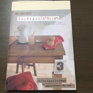 3人の女の子のレシピカレンダ-(料理/グルメ)