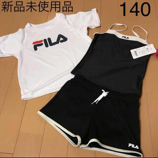 FILA - 【新品未使用品】FILA 水着 140  4点セット 女の子