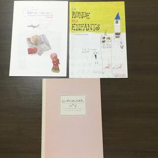 3冊セット とにかく行ってみた、パリ マツドアケミの雑貨(地図/旅行ガイド)