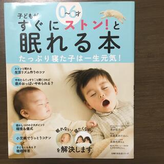 0~6才子どもがすぐにストン!と眠れる本(結婚/出産/子育て)