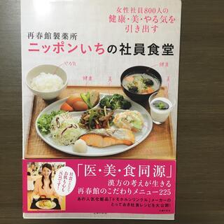 再春館製薬所ニッポンいちの社員食堂 女性社員800人の健康・美・やる気を引き出す(料理/グルメ)