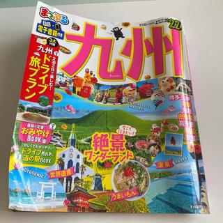 オウブンシャ(旺文社)のまっぷる九州 '22(地図/旅行ガイド)