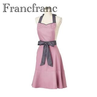 フランフラン(Francfranc)のFrancfranc フランフラン パールビーズ フルエプロン(収納/キッチン雑貨)