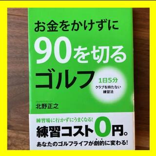 【プロゴルファー】お金をかけずに90を切るゴルフ 1日5分クラブを持たない練習法(趣味/スポーツ/実用)