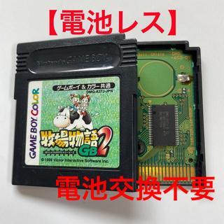 ゲームボーイ(ゲームボーイ)の【電池レス】牧場物語2(携帯用ゲームソフト)