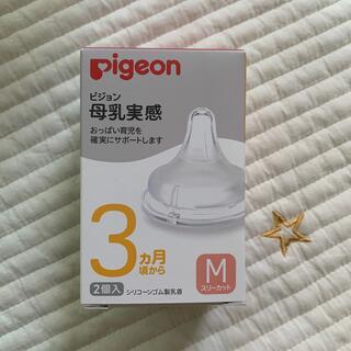 ピジョン(Pigeon)のPigeon 母乳実感 M(哺乳ビン用乳首)