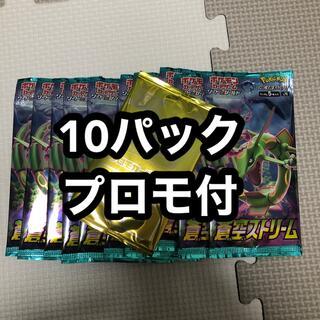 ポケモン(ポケモン)のポケモンカード 蒼空ストリーム 10パック プロモ付!(Box/デッキ/パック)