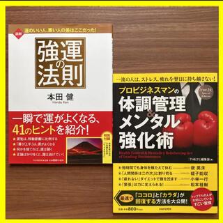 【強運の持ち主】プロビジネスマンの体調管理&メンタル強化術  ヘルスコントロール(ノンフィクション/教養)