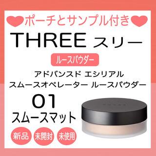 THREE - THREE アドバンスド エシリアル スムース オペレーター ルースパウダー01