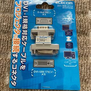 エレコム(ELECOM)のDVI-I 変換コネクタ(PCパーツ)