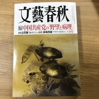 ブンゲイシュンジュウ(文藝春秋)の文藝春秋2021年8月号(ニュース/総合)
