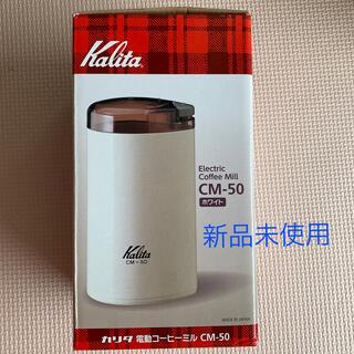 カリタ(CARITA)のゆりさん専用 カリタ電動ミル(電動式コーヒーミル)