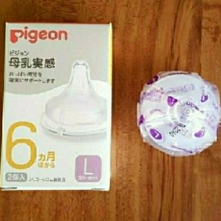 ピジョン(Pigeon)のピジョン 母乳実感 Lサイズ1個(哺乳ビン用乳首)
