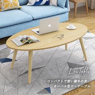 テーブル センターテーブル   リビングテーブル 木製テーブル 丸テーブル(ローテーブル)