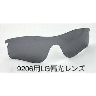 オークリー9206用替レンズ偏光ライトグレーレーダーロックパス専用サングラス(サングラス/メガネ)