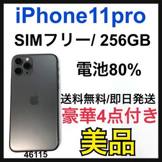 アップル(Apple)の【美品】iPhone 11 pro 256 GB SIMフリー Gray 本体(スマートフォン本体)