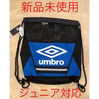 UMBRO - ❣️ 【新品未使用】ボールバッグ アンブロ umbro ボールナップ ジュニア用