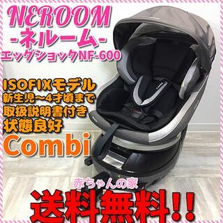 コンビ(combi)の状態良好 コンビ ネルーム ISOFIX エッグショック NF-600 送料無料(自動車用チャイルドシート本体)