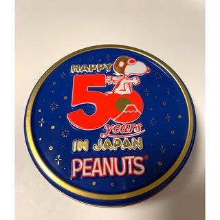 ピーナッツ(PEANUTS)のスヌーピー  缶  50周年(容器)