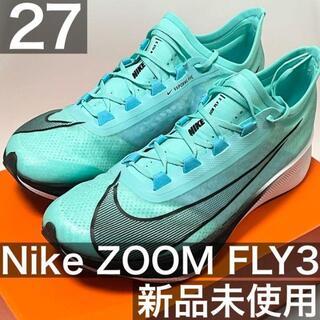 ナイキ(NIKE)のナイキ ズーム フライ 3 ZOOM FLY 3 AT8240 27cm(シューズ)