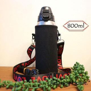 ★ 水筒カバー 800 ★水筒ケース ボトルカバー 黒+赤LOVE♡(その他)
