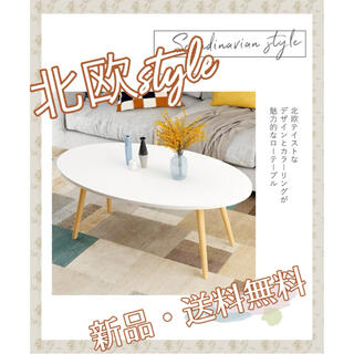 テーブル センターテーブル カフェテーブル ティーテーブル 新品(ローテーブル)