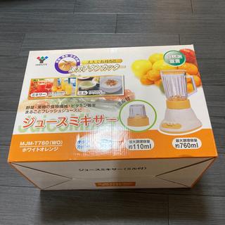 ヤマゼン(山善)の山善 YAMAZEN ジュースミキサー MJM-T760(ジューサー/ミキサー)