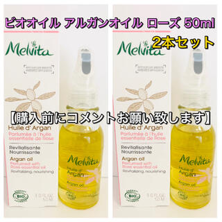 Melvita - メルヴィータ  ビオオイル アルガンオイル ローズ 50ml 2本セット