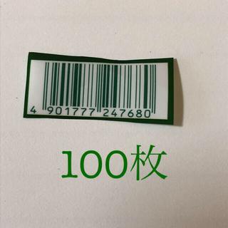 サントリー(サントリー)のサントリー  特茶 バーコード 100枚(その他)