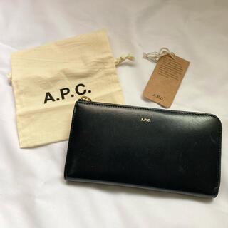 アーペーセー(A.P.C)の【美品】巾着袋付き APC アーペーセー 長財布 ブラック レザー 革 即決◎(財布)