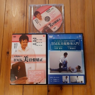 美骨盤矯正 DVD(エクササイズ用品)