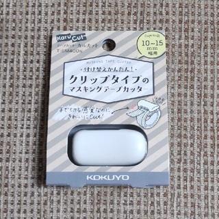 コクヨ(コクヨ)のカルカット マスキングテープカッター 10~15mm幅用 ホワイト(テープ/マスキングテープ)