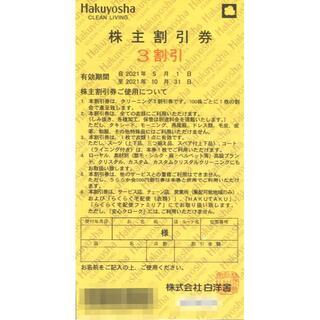 白洋舎 株主優待 クリーニング3割引券(21枚) 有効期限:2021.10.31(その他)