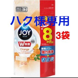 ピーアンドジー(P&G)のjoy 食洗機用洗剤 オレンジピール成分入り 詰め替え用 特大 3袋(洗剤/柔軟剤)