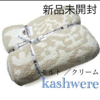 カシウエア(kashwere)の新品未開封 カシウエア ブランケット シングル ダマスク モルト/クリーム 寝具(毛布)