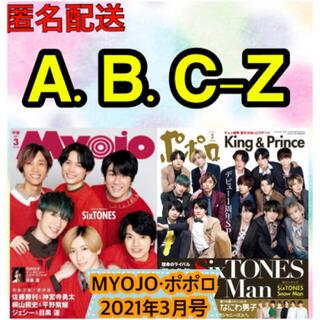 エービーシーズィー(A.B.C.-Z)のA.B.C-Z えび Myojo ポポロ 3月号 切り抜き abc z(アート/エンタメ/ホビー)