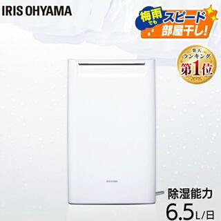 アイリスオーヤマ - ジャンク■楽天カテゴリ1位 アイリスオーヤマ  DCE-6515