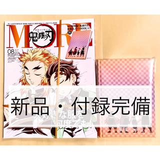 集英社 - 新品/鬼滅の刃 表紙版 増刊 MORE モア 2021年 8月号/柱集合ノート