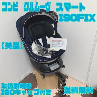 コンビ(combi)の【美品】コンビ クルムーヴスマート isofix エッグショック JG-600(自動車用チャイルドシート本体)