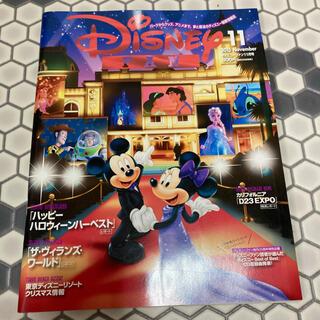 コウダンシャ(講談社)のディズニーファン 2015年 11月号 (アート/エンタメ/ホビー)