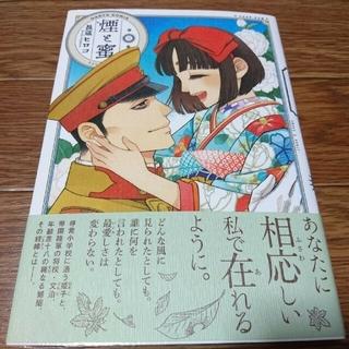 「煙と蜜 第三集」長蔵ヒロコ