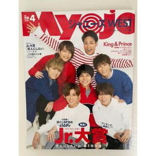 ジャニーズ(Johnny's)のMyojo 2019年 4月号(アート/エンタメ/ホビー)