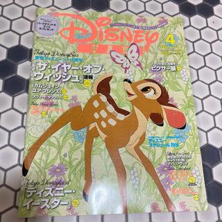 コウダンシャ(講談社)のディズニーファン 2016年 4月号(アート/エンタメ/ホビー)