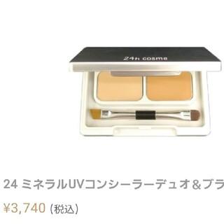 ニジュウヨンエイチコスメ(24h cosme)の24h コンシーラー(コンシーラー)